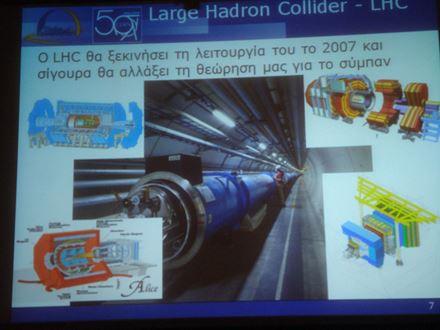 Εικόνα της Εκδρομή στο CERN