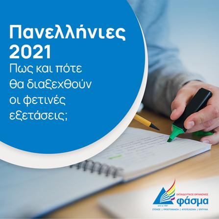 Πανελλήνιες 2021: Τα νέα χαρακτηριστικά τους
