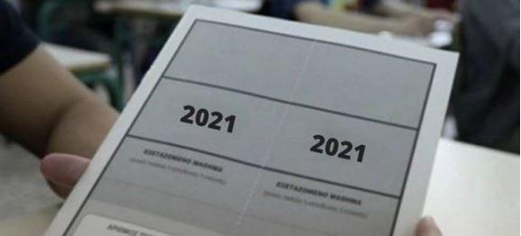 Το χρονοδιάγραμμα των Πανελλαδικών :15 Ιουνίου ξεκινούν οι εξετάσεις