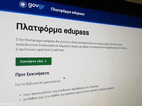 Edupass: Πού δηλώνετε τα αποτελέσματα των διαγνωστικών τεστ